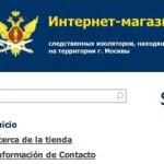 Ideas de negocios para prisiones y cárceles, una tienda online para que los presos compren productos por internet